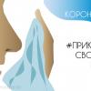 Информационный ролик об алгоритме действий пациентов при распространении коронавирусной инфекции на территории Волгоградской области