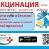 Информационные материалы по профилактике гриппа и ОРВИ