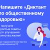 Всероссийский диктант по общественному здоровью с 21.12.2020 до 24.12.2020
