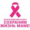 """Всероссийский проект """"Сохраним жизнь маме!"""""""