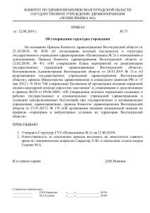 Приказ № 73 от 12.08.2019 структура (2)-1