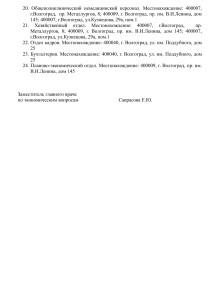 Приказ № 73 от 12.08.2019 структура (2)-5