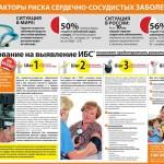 Faktory_zabolevaniy_serdca-1