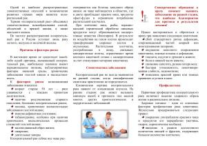 профилактика-колоректального-рака-2-1