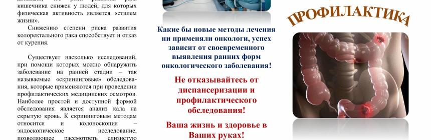 профилактика-колоректального-рака
