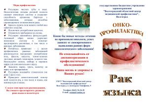 профилактика-рака-языка-1-1