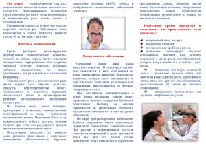 профилактика-рака-языка-2