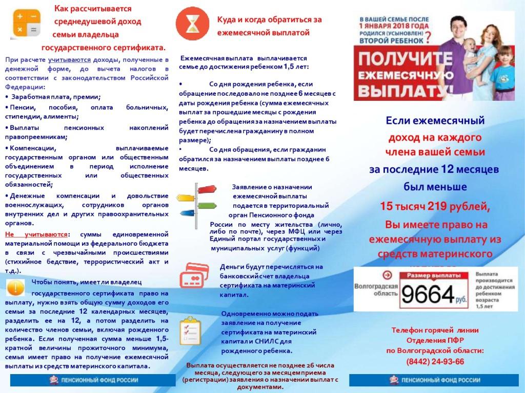 Pamyatka-ot-pensionnogo-fonda-001