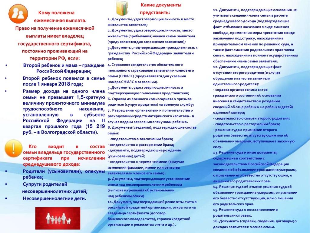 Pamyatka-ot-pensionnogo-fonda-002