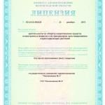 Лицензия № ЛО-34-03-000330 от 23.12.2019 (Наркотики) (1)_page-0001