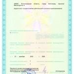 Лицензия № ЛО-34-03-000330 от 23.12.2019 (Наркотики) (1)_page-0002