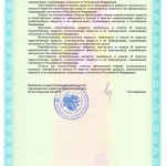 Лицензия № ЛО-34-03-000330 от 23.12.2019 (Наркотики) (1)_page-0004