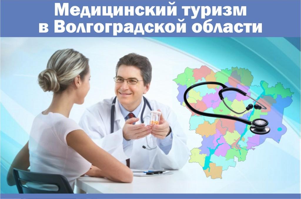 Интернет баннер Медицинский туризм в Волгоградской области баннер