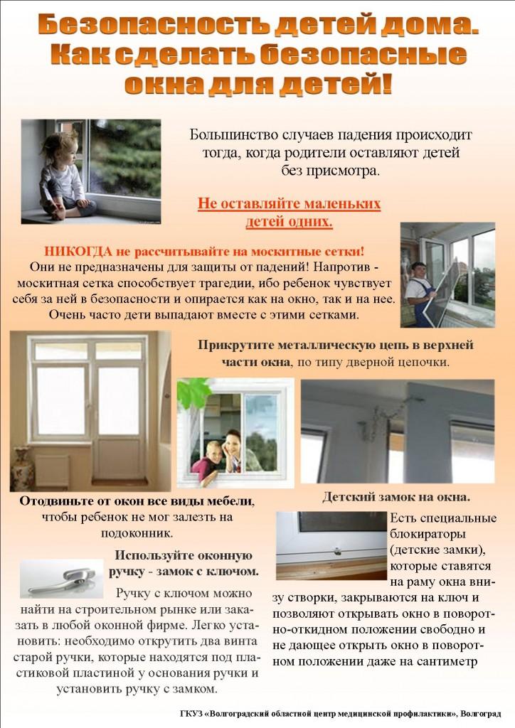 Листовка-Безопасность-детей-дома.-Как-сделать-безопасные-окна-для-детей.1-724x1024-1