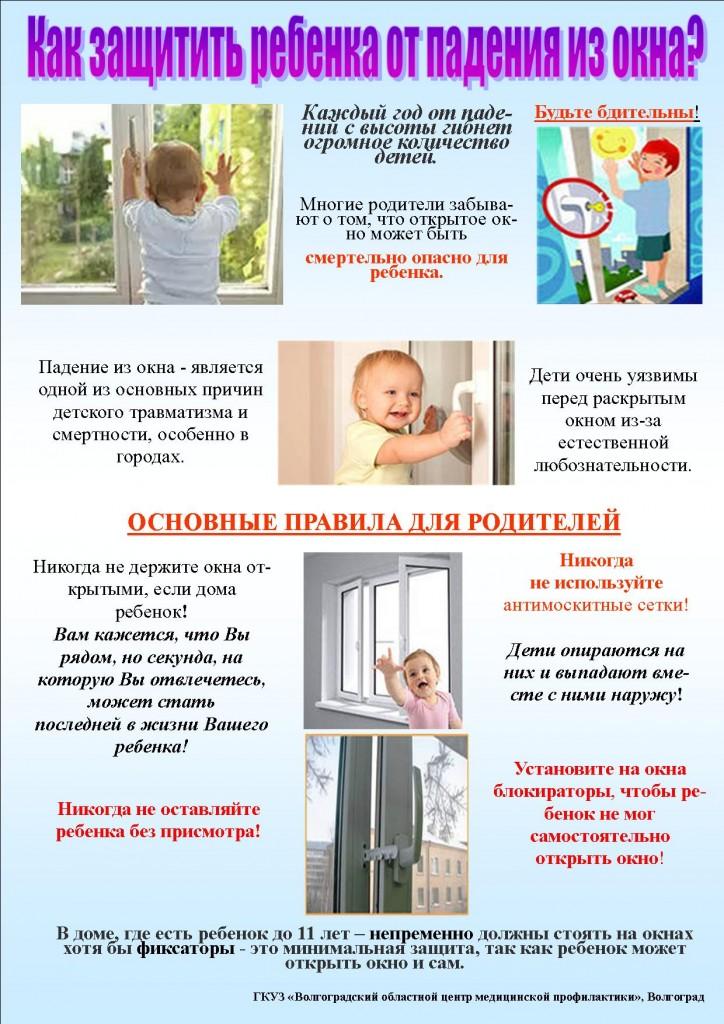 Листовка-Как-защитить-ребенка-от-выпадения-из-окна