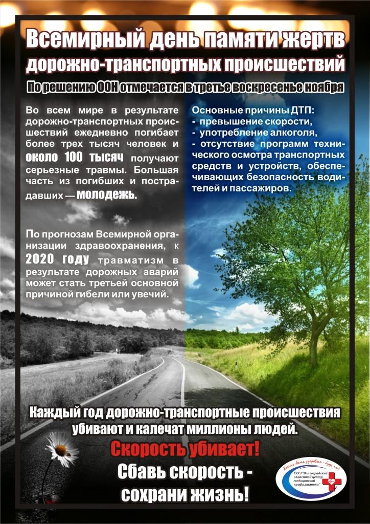 Плакат-Всемирный-день-памяти-жертв-дорожно-транспортных-происшествий