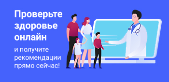proverka_zdorovya