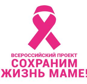 Логотип-сохраним-жизнь-маме-290x290